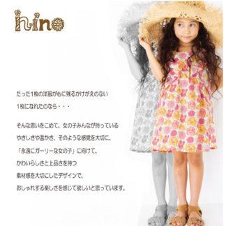 nino(ニノ)