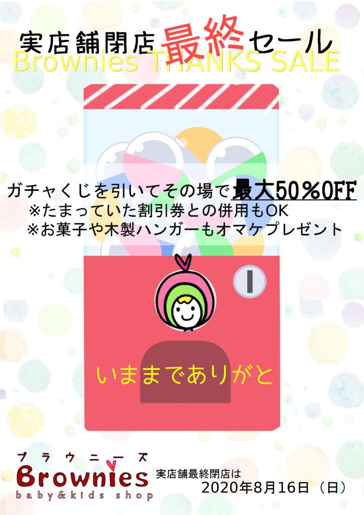 【ブラウニーズ八戸店 実店舗最終セール】スタートしました!!