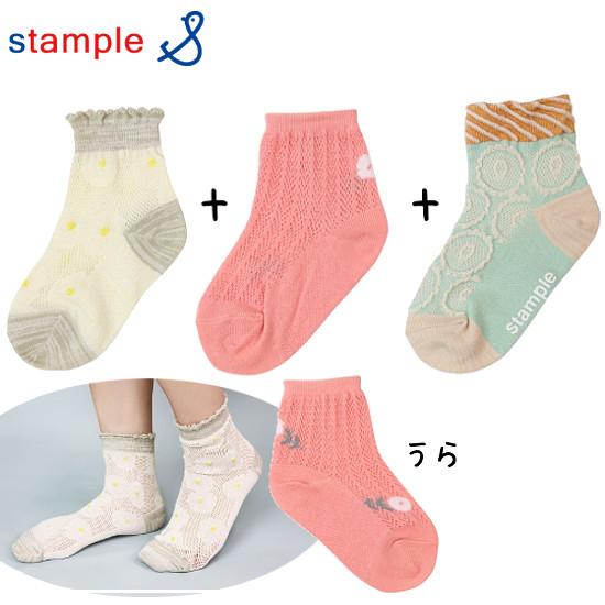 Stample(スタンプル)レース風花柄 ショートソックス 3足組(13-24cm)