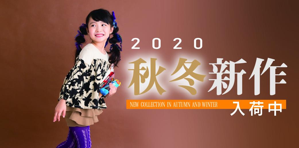 2020 秋冬新作