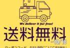 🚚 【送料無料キャンペーン中】 ~web shopもお得に♪~